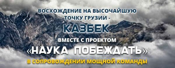 kazbek1
